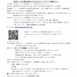 MFG北海道「第4回ハゼ釣り大会」
