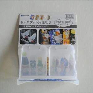 【100均】優秀すぎる!神アイテム♪冷蔵庫スッキリ☆イノマタ化学のドアポケットシリーズ