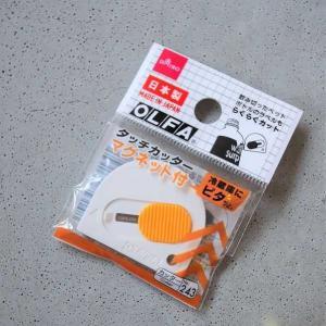 ダイソー*これ超便利~!冷蔵庫にペタ!マグネット付カッター