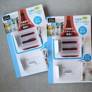 セリア*進化した冷蔵庫ポケット仕切り!キッチン食器棚収納を更新♪