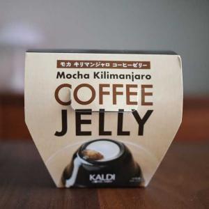 カルディ*これはウマーい♡大人気のコーヒーゼリー!と夏に映えるカステヘルミ