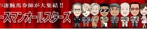 ◆【ローレル賞】単勝回収率119%データなど◆