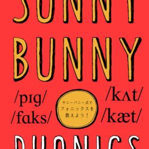 募集!!SUNNY BUNNY式フォニックス指導講座 ~Beginning Letter 編~