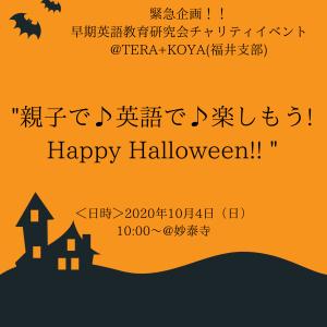 緊急企画!! 早期英語教育研究会チャリティイベント@TERA+KOYA(福井支部)