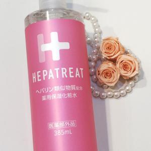 ヘパトリート 薬用保湿化粧水でしっとり♡