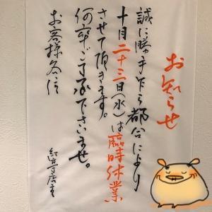 10月20日(日)から25日(金)迄、連休させて頂きます