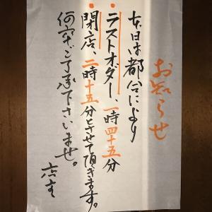 12月11日(水)「洋食 紅亭」