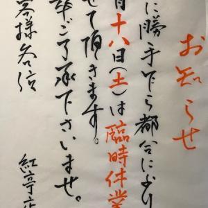 7月16日(木)と17日(金)と18日(土)はお休みです