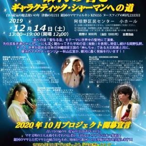 KIN123「6(律動)青い夜―白い鏡」