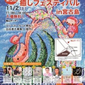 11/1(土)は、宮古島「心と体が喜ぶ癒しフェスティバル」でマヤ鑑定します!