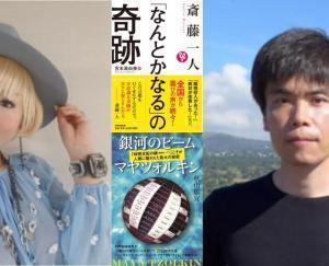 12月16日は秋山広宣先生と宮本真由美さんの第二弾!