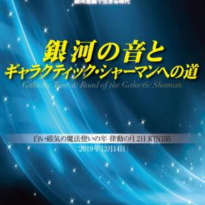 KIN127「10(惑星)青い手-白い鏡」