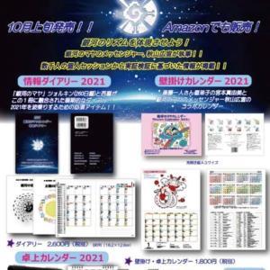 2021年版「銀河のマヤカレンダー」ご予約受付中です!!