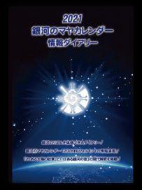 KIN239「5(倍音)青い嵐-青い鷲」