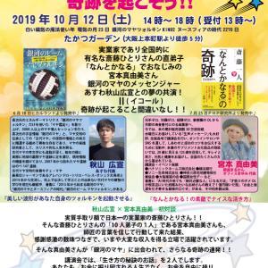 10/12(土)の講演会をお見逃しなく!!今なら間に合いますよ!!