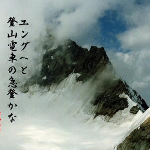 登山その1