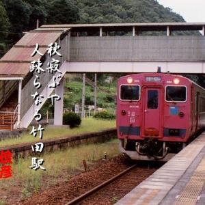 播但線竹田駅