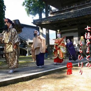 七福神祭り、秋の七草