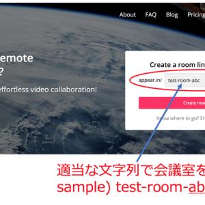 オンラインWEB会議システムといえば「appear.in」使い方・特徴のご紹介