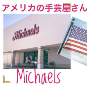 改めて自分が撮ったアメリカ手芸店レポ動画をみた