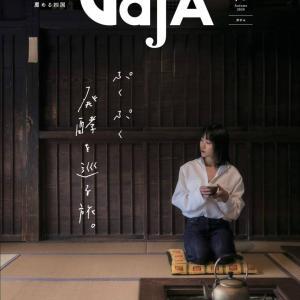 四国旅マガジンGajA 76...