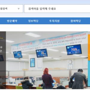 【韓国配偶者ビザ】在留期間延長申請の必要書類について
