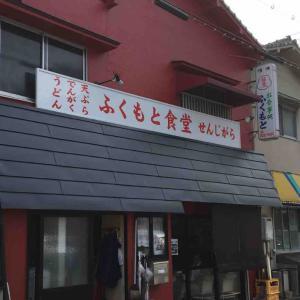 広島 ふくもと食堂