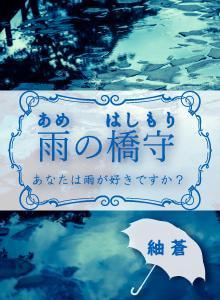 【Web小説】雨の橋守:α版