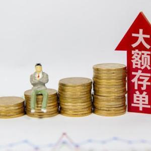 中国元大口預金を預け替え