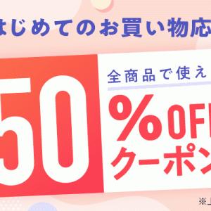 PayPayフリマ50%オフクーポンと楽天ペイ200ポイント