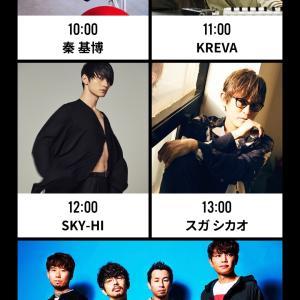 J-WAVE LIVE 2020~#音楽を止めるな~