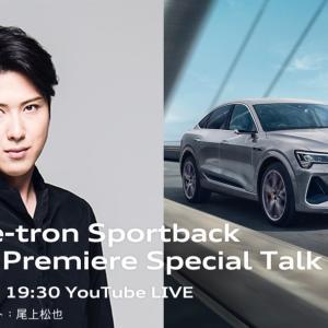 尾上松也さんゲスト!Audi e-tron Sportback トークショー