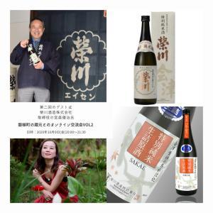 福島県磐梯町の蔵元さんとの オンライン日本酒交流会vol2