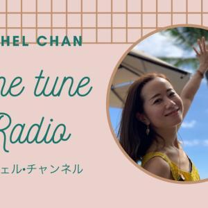 YouTubeなのに、ラジオ番組はじめました「心が1ミリ軽くなる」FINE TUNE Radio