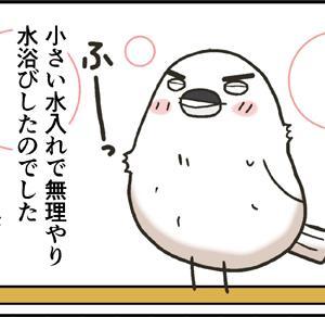 水浴び器(マンガ)