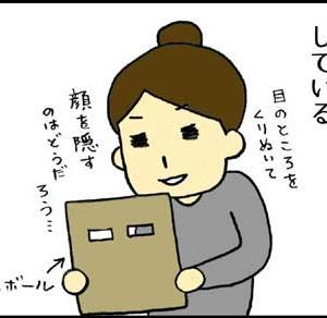 まゆげの見方(マンガ)