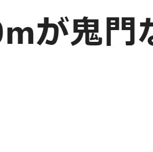 中京ダート1800m考察