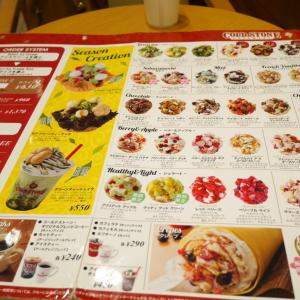 コールドストーンクリーマリーららぽーと横浜店ビュッフェ