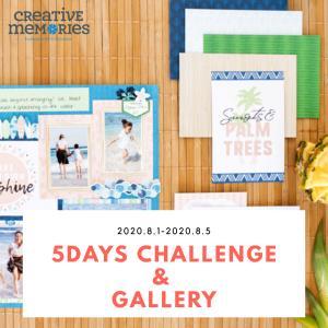 5days Challenge & Galleryを開催します。