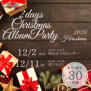 2DAYS CHRISTMAS ALBUM PARTY 2020 広島のご案内