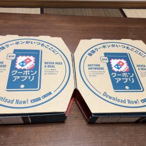 ドミノピザ「ありがとうセール」で買ってみた。