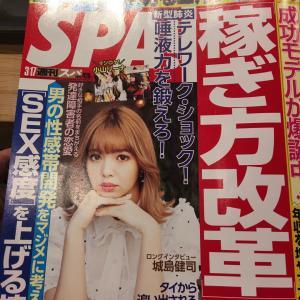 本日発売!週刊SPA!に「睾丸マッサージ」について取材して頂きました。