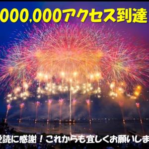 感謝!感謝!の100万アクセス到達