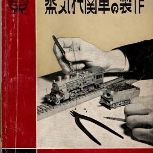 TMS蒸気機関車の製作から 後編