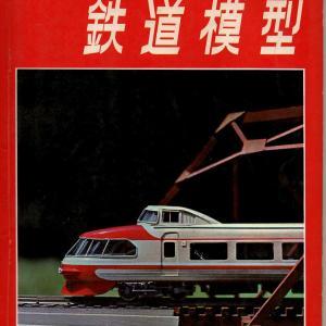 TMS特集 楽しい鉄道模型③制御技術編
