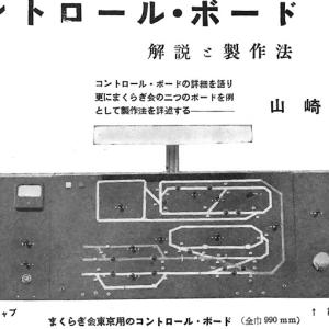 TMS特集 楽しい鉄道模型④CBと車両製作