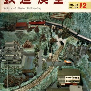 半世紀前のTMS 1968年12月号②
