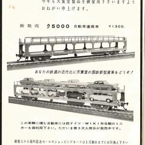 半世紀前のTMS 1967年1月号①