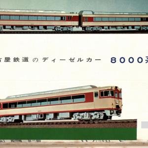 半世紀前のTMS 1967年1月号②