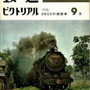半世紀前の鉄道P誌1965年9月号③9600特集